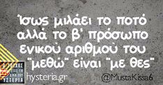 Funny Greek, Greek Quotes, Funny Photos, Laugh Out Loud, I Laughed, Best Quotes, Jokes, Lol, Life Coaching