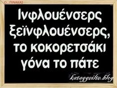 Blog, Greeks, Humor, Funny, Humour, Blogging, Funny Photos, Funny Parenting, Funny Humor