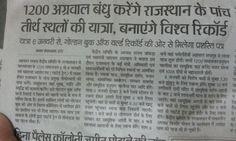 #agradunia#news#1200 se Adhik Agrawal Bandhu Karenge Rajisthan Ke 5 Tirth Sthal Ki Yatra, Banayenge Vishva Record# http://agradunia.com/news?news=1200-se-Adhik-Agrawal-Bandhu-Karenge-Rajisthan-Ke-5-Tirth-Sthal-Ki-Yatra-Banayenge-Vishva-Recod-15-398.html