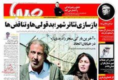 روزنامه صبا : شنبه  مهر