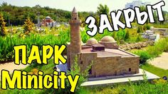 Турция, Анталия - Парк-Музей Миниатюр - Мини-Сити - MiniCity Antalya 201...