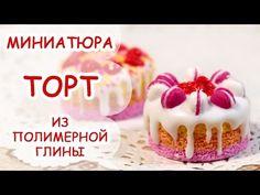 ТОРТ С МАКАРОНАМИ ◆ МИНИАТЮРА #31 ◆ Мастер класс, полимерная глина ◆ Анна Оськина - YouTube