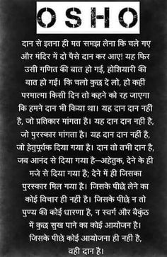 Osho Strong Quotes, Positive Quotes, Me Quotes, Qoutes, Osho Hindi Quotes, Spiritual Messages, Spiritual Teachers, Thank You God, Punjabi Quotes