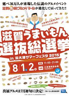 滋賀を食から盛り上げるグルメイベント「滋賀うまいもん選抜総選挙in浜大津サマーフェスタ2015」開催決定