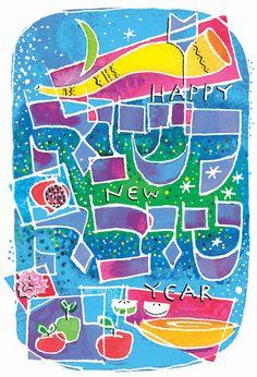 "Rosh Hashanah 2 ""Happy New Year"" blank cards"