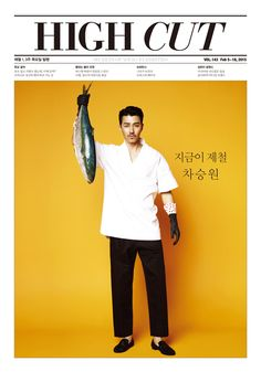 """Cha Seung Won Poses as a Fisherman for High Cut, Opens up About """"Three Meals a Day"""" Group Photo Poses, Cha Seung Won, Yg Artist, Kim Yuna, Into The Fire, Korean Fashion Men, Recorder Music, Fashion Cover, K Pop Star"""