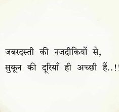true quotes in hindi & true quotes . true quotes for him . true quotes about friends . true quotes in hindi . true quotes for him thoughts . true quotes for him truths Bad Words Quotes, Real Love Quotes, Shyari Quotes, Hindi Quotes Images, Best Lyrics Quotes, Hindi Quotes On Life, Karma Quotes, Funny True Quotes, Pretty Quotes