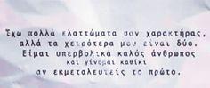 Σωστά!!!