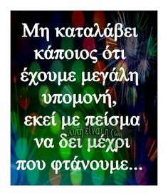 Motivational Quotes, Funny Quotes, Greek Quotes, Common Sense, Picture Quotes, Life Is Good, Wisdom, Neon Signs, Humor