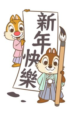 Festival Quotes, Chip And Dale, Blackboards, Disney Cartoons, Doodles, English, Stickers, Drawings, Wallpapers