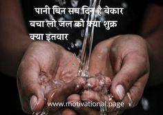 save water slogans in hindi | जल संरक्षण का नारा - Motivational Page Save Water Slogans, World Water Day, Poster On, Motivational