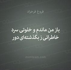 فــــــــــــــروغ فرخـــــــــــــزاد