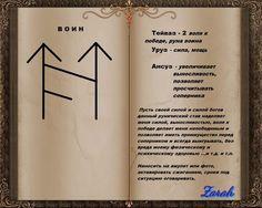 магия - рунические ставы-3   Записи в рубрике магия - рунические ставы-3…