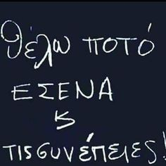 Pin by mantw panti on σκέψεις quotes, greek quotes, love quotes. Unique Quotes, Smart Quotes, Sad Love Quotes, Happy Quotes, Quotes To Live By, Best Quotes, Life Quotes, Funny Greek Quotes, Street Quotes