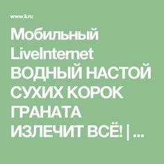 Мобильный LiveInternet ВОДНЫЙ НАСТОЙ СУХИХ КОРОК ГРАНАТА ИЗЛЕЧИТ ВСЁ!   Belenaya - Дневник Belenaya  