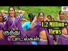 கிராமிய கரகாட்ட கலக்கல் குத்து பாடல்கள்-Kramiya Karakatta kalakkal Kuthu Tamil H D Video Song Free Music Download Websites, Old Song Download, Mp3 Music Downloads, Download Video, Film Song, Mp3 Song, Music Songs, Music Videos