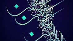 الخط العربي.. الرسم بالحروف