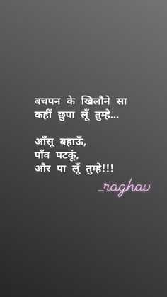 This 1 is nice Shyari Quotes, Desi Quotes, True Quotes, Motivational Quotes, Inspirational Quotes, Qoutes, Poetry Quotes, Hindi Words, Shyari Hindi