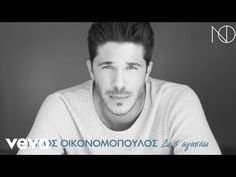 new greek songs 2018 - Νέες κυκλοφορίες 2018 - νέα Ελληνικά τραγούδια 20... Greek Music, Music Charts, Songs, Life, Fictional Characters, Friends, Videos, Amigos, Fantasy Characters