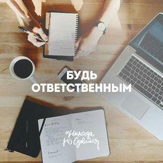 Скоро школа! Будь ответственным!)))
