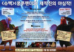 터키 / Free Birds / moob.co.kr / [영화 찌라시, movie, 포스터, poster]