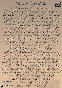 لوگ تاج محل کو محبت کی علامت قرار دیتے ھیں۔ مگر تاریخ سے پتہ چلتا ھے کہ عثمانی دور میں مسجد نبوی کی تعمیر۔ تعمیرات کی دنیا میں محبت اور عقیدت کی معراج ھے۔ ذرا پڑھئے اور اپنے دلوں کو عشق نبی سے منور کیجئے۔ Beautiful Islamic Quotes, Beautiful Poetry, Hadith Quotes, Urdu Quotes, Qoutes, Love My Parents Quotes, Islamic Events, Mother Nature Quotes, Urdu Love Words