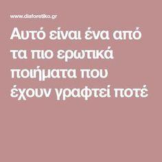 Αυτό είναι ένα από τα πιο ερωτικά ποιήματα που έχουν γραφτεί ποτέ Messages, Greek, Jars, Greek Language, Texting, Text Posts