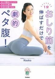 Health Diet, Health And Wellness, Health Care, Health Fitness, Naoko, Body Makeup, Body Care, Weight Loss, Exercise