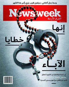 Newsweek Middle East Arabic December 6, 2017 Issue  Sins of the Father Philly's version of SPOTLIGHT saw Pedophile Priests WALK and the Innocent SENT to Prison