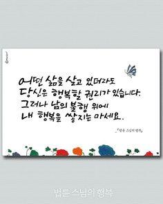 법륜스님 행복 명언 반복해 읽으시면 정말 행복해집니다~ Life Words, Wise Quotes, Proverbs, Lettering, Sayings, Reading, Notes, Inspiration, Calligraphy Art