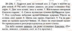 Ответ на задание 26 - Русский язык 7 класс Баранов