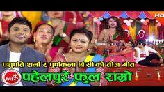 Pahelpure Phool Ramro Nepali Song, New Teej Song 2074 #NepaliVideoSong #NepaliSong #NepaliVideo #NepaliTeejSong  #LatestSong #Nepali #VideoSong #PashupatiSharma