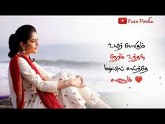 Whatsapp Status Videos Tamil Music Label Co. & No Copyright infringement intended Copyright Disclaimer : - Under Section All Love Songs, Love Song Quotes, Love Songs Lyrics, Life Quotes, Love Feeling Status, Feeling Loved Quotes, Romantic Love Song, Romantic Status, Tamil Love Poems