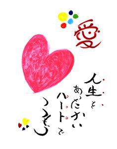 愛とハート