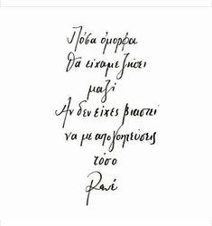 Ενω εσυ... Τα εκανες ολα σωστα!!! Με αυτη την εντυπωση να μεινεις!!!! I Still Miss You, Love You, Sign Quotes, Me Quotes, Greek Quotes, Pretty Words, Sign I, Slogan, Life Lessons