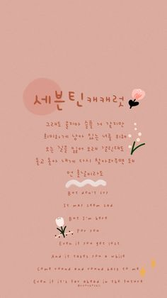 Korea Wallpaper, Soft Wallpaper, Kawaii Wallpaper, Lock Screen Wallpaper, Wallpaper Quotes, Wallpaper Backgrounds, Iphone Wallpaper Korean, Wallpaper Lockscreen, Lyrics Aesthetic