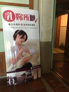 TAIWAN: Where Breastfeeding is Protected, but not yet Normalized - World Moms Blog