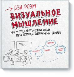 Книгу Визуальное мышление можно купить в бумажном формате — 650 ք. Как «продавать» свои идеи при помощи визуальных образов