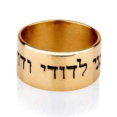 Кольцо «Ани ле-Доди», золото