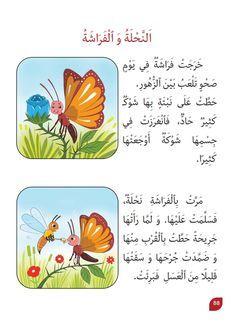 Shape Worksheets For Preschool, Free Activities For Kids, Shapes Worksheets, Arabic Alphabet Letters, Arabic Alphabet For Kids, Alphabet Activities, Language Activities, Alphabet Arabe, Learn Arabic Online