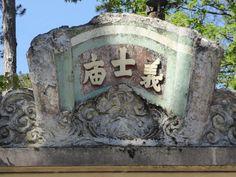 Vestige du village #indochinois (détail), Jardin d'Agronomie Tropicale, #Paris #12ème arr.