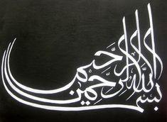 Bismillah Calligraphy Canvas Print / Canvas Art by Salwa Najm Bismillah Calligraphy, Calligraphy Ink, Beautiful Calligraphy, Islamic Art Calligraphy, Islamic Art Canvas, Canvas Art, Shoe Art, Graphic Design Art, Tribal Tattoos