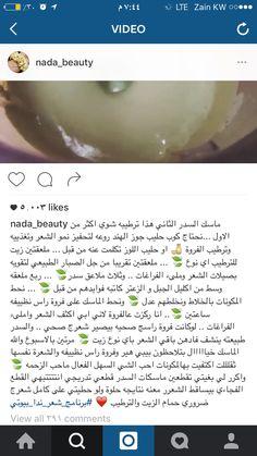 ماسك السدر White Kaftan, Arabian Food, Skin Care Masks, Beauty Recipe, Grow Hair, Diy Hairstyles, Hair Loss, Hair Growth, Beauty Hacks