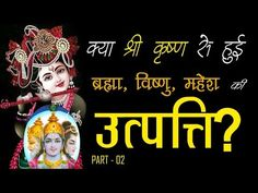 Creation of nature How Trinity was created Watch special Believe In God Quotes, Quotes About God, Gita Quotes, Meditation Prayer, Energy Quotes, Electronics Components, Happy New Year 2020, Daughter Of God, Spiritual Inspiration