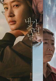 내가 죽던 날 2020 다시보기 - 영화 | 링크티비 Link TV Best New Movies, Good Movies, Korean Drama List, Green Knight, Picture Comments, Kim Sun, 12 November, Lee Jung, Do Kyung Soo