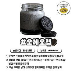 Cafe Menu, No Cook Desserts, Korean Food, Food To Make, Cooking Recipes, Coffee Shop Menu, Korean Cuisine, Chef Recipes, South Korean Food