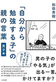 「自分から勉強する子」の親の言葉 男子編 | 和田秀樹 |本 | 通販 | Amazon