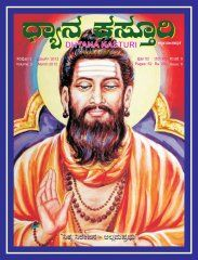 Mar 2012 http://pssmovement.org/eng/index.php/publications/magazines/14-publications/magazines/130-dhyana-kasturi