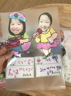 +다양한 직업 : 우리동네 6월 주제 환경판 구성 : 네이버 블로그 Learn Korean, Preschool, Arts And Crafts, Printables, Education, Learning, Face, Activities, Dental Health