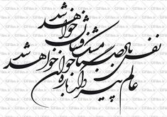 وکتور خطاطی شعر نفس باد صبا مشک فشان خواهد شد Persian Calligraphy, Islamic Art Calligraphy, Hafez Poems, Persian Tattoo, Persian Quotes, Sun Tattoos, Text On Photo, Angel Art, Art Pictures